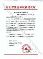 河北消防工程有限公司建设行政许可