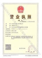 河北消防工程有限公司营业执照