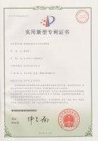 量子防爆装置专利证书