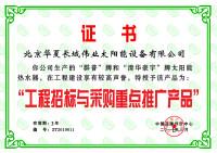 工程招标与采购重点推广产品证书