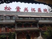 松堂医院12000平米5台B90量子能供