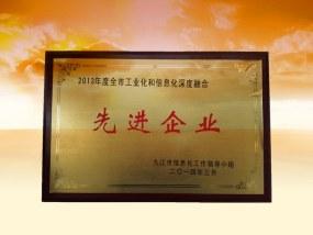九江市工业化和信息化深度融合先进企业