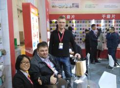 2017 Xiamen Internat