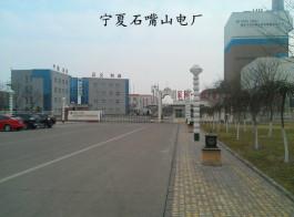 宁夏石嘴山电厂