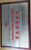 山西省砼外加劑常務理事單位