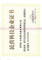 民營科技企業證書1
