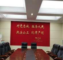 铁道公安局会议室习近平题词