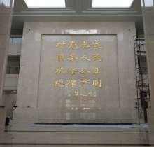山东省公安厅技术楼习近平题词
