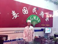 沧州市岳明明