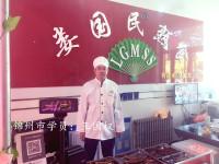 锦州市王国权