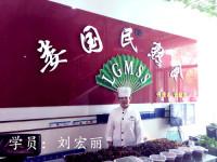 济南市刘宏丽