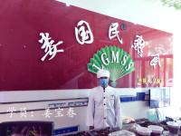 丹东市姜宝春