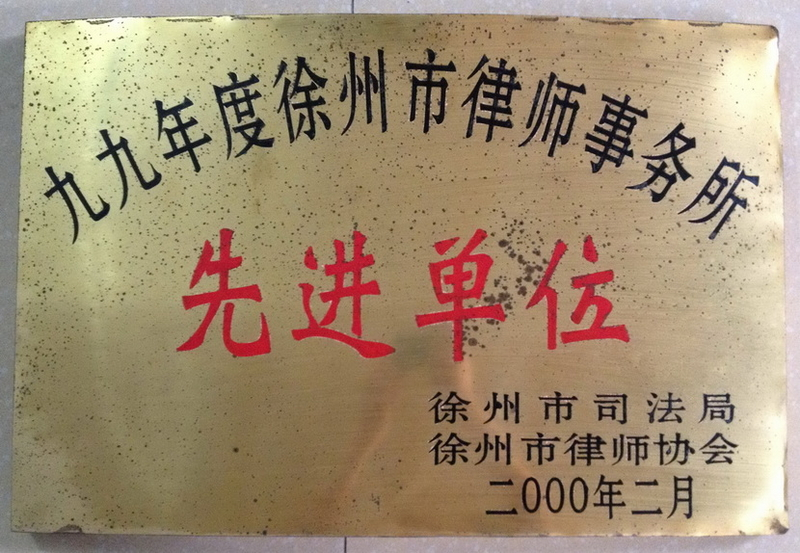 徐州司法局先进单位