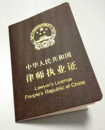 段文超律师执业证件