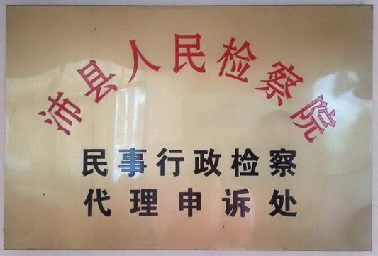 沛县人民检察院代理申诉处