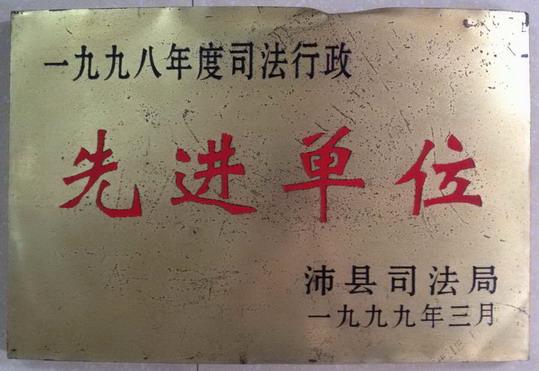 沛县司法局司法行政先进单位