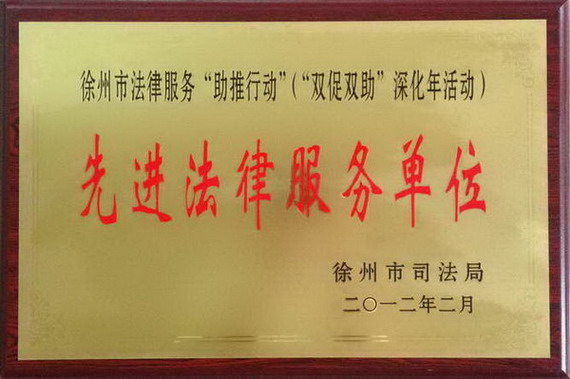 徐州市司法局先进法律服务单位