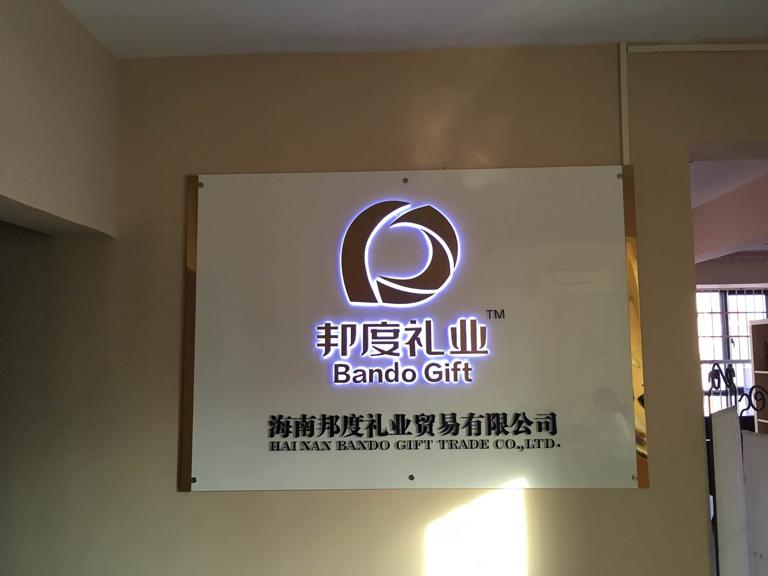 海南邦度礼业背发光字形象墙