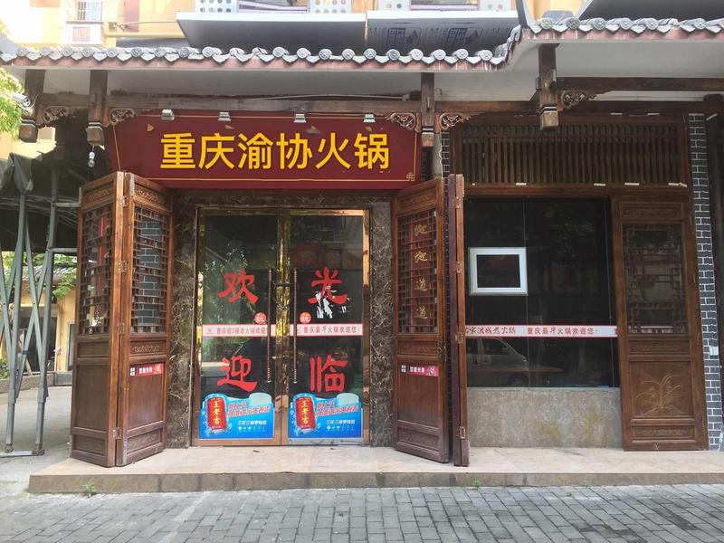 巫山店即将开业