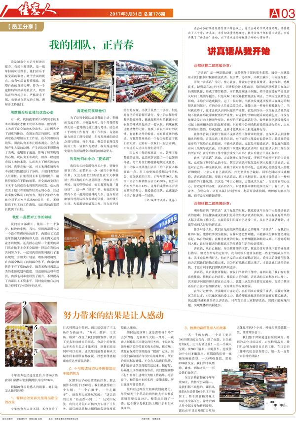 佳惠人报 176期 3 版
