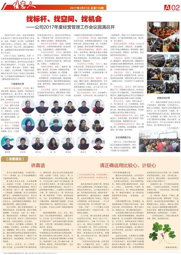 佳惠人报 176期 2 版