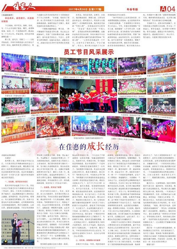 佳惠人报 177期 4 版