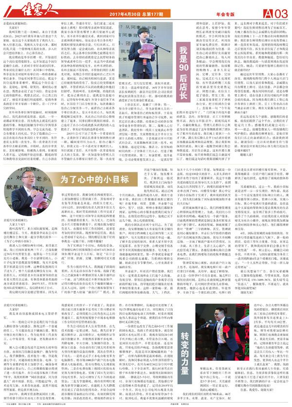 佳惠人报 177期 3 版