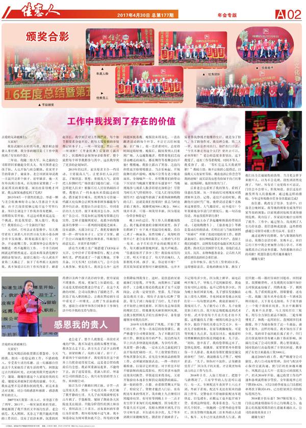 佳惠人报 177期 2 版