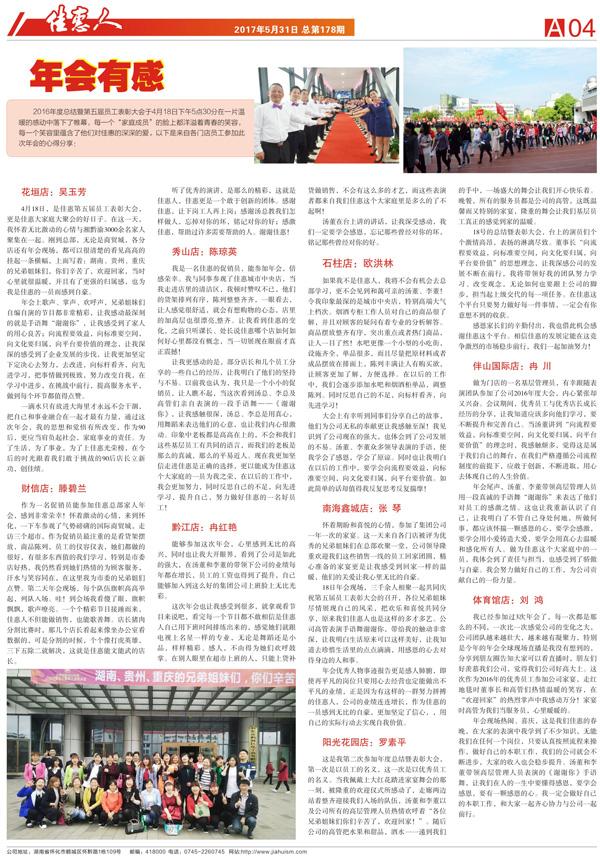 佳惠人报 178期 4 版