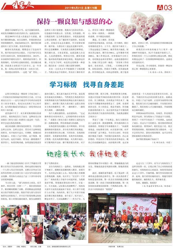 佳惠人报 178期 3 版