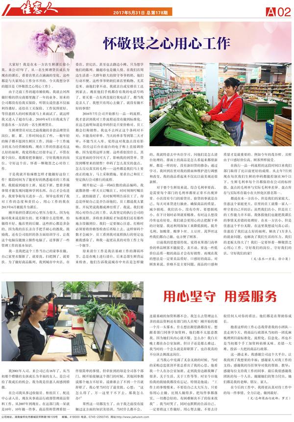 佳惠人报 178期 2 版