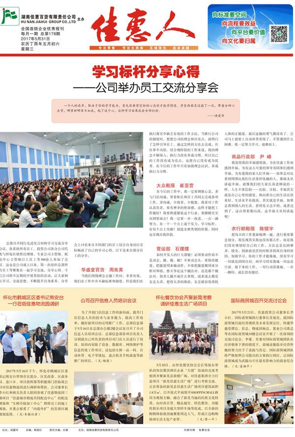 佳惠人报 178期 1 版
