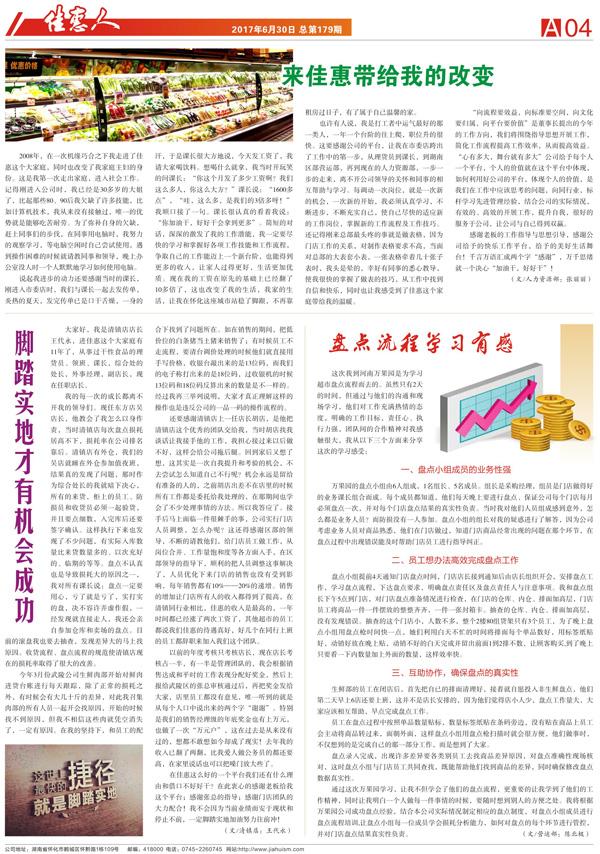 佳惠人报 179期 4 版