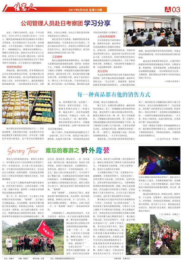 佳惠人报 179期 3 版