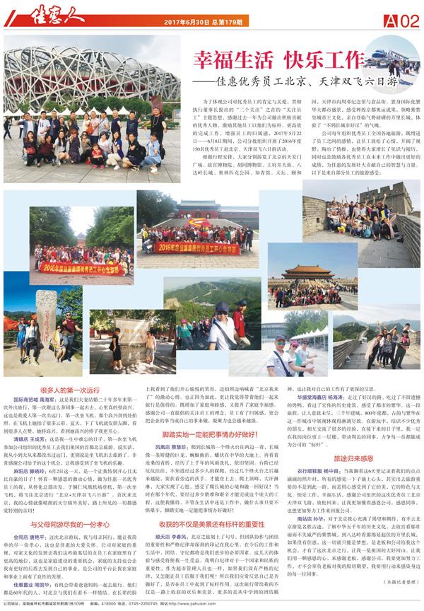 佳惠人报 179期 2 版