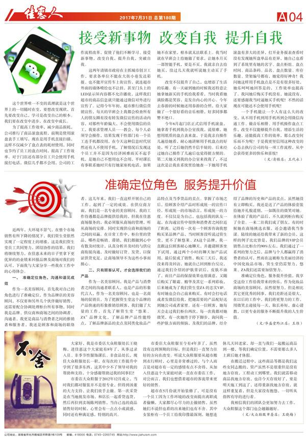佳惠人报 180期 4 版