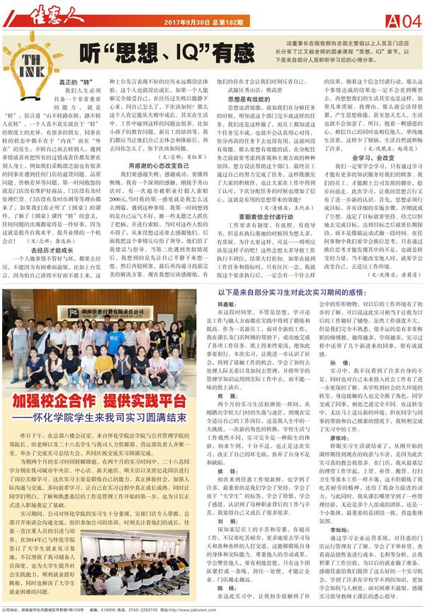 佳惠人报 181期 4 版