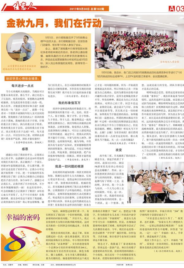 佳惠人报 181期 3 版