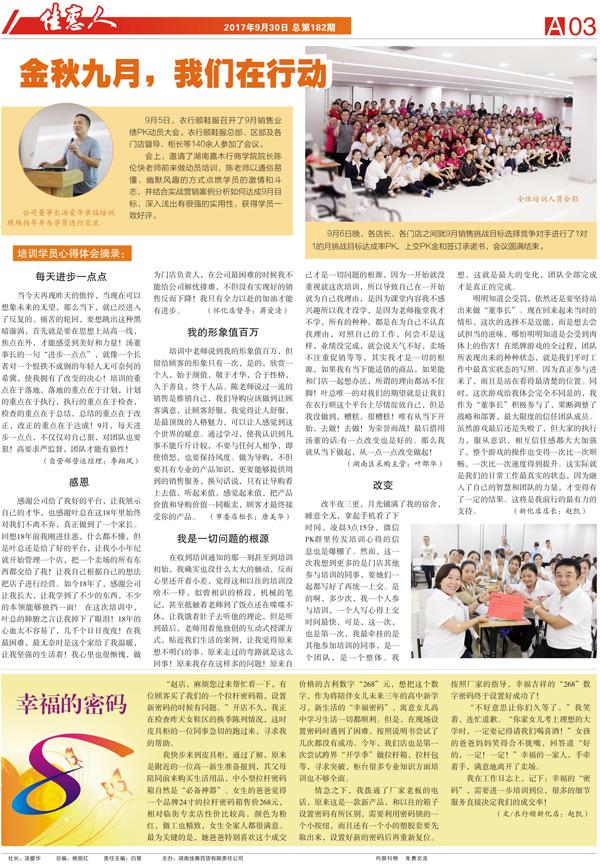 佳惠人报 182期 3 版