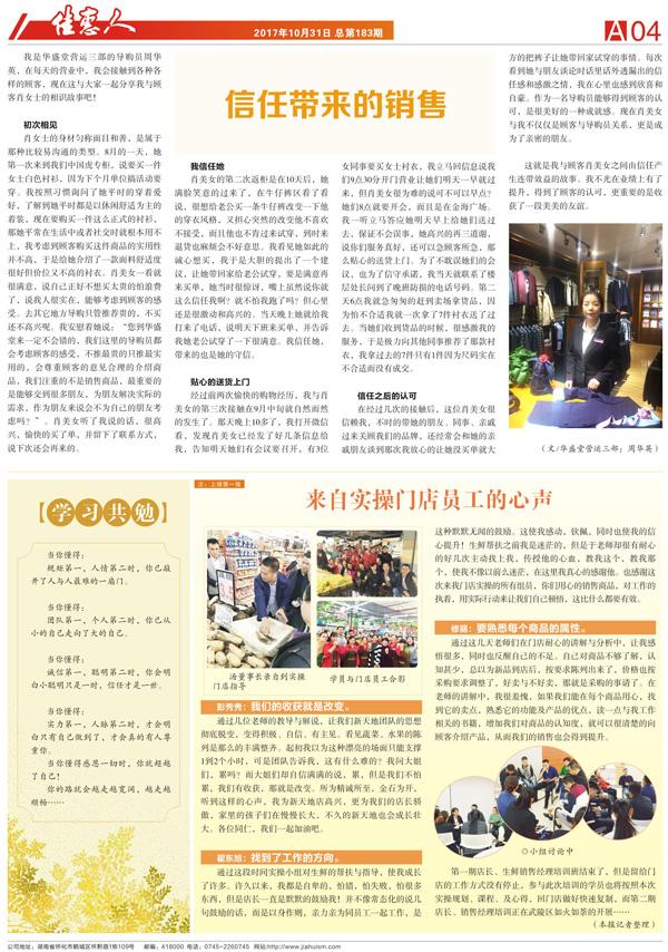 佳惠人报 183期 4 版