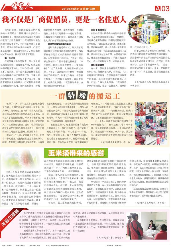 佳惠人报 183期 3 版