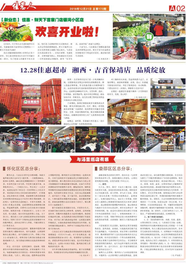 佳惠人报 173期 2 版