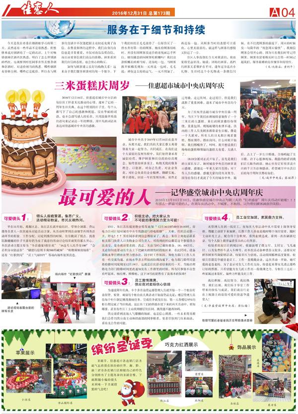 佳惠人报 173期 4 版