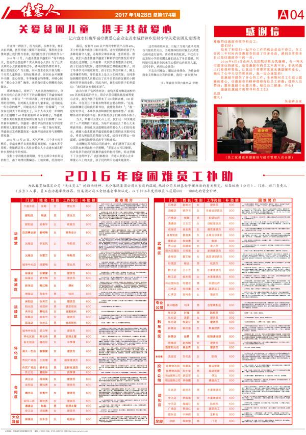 佳惠人报 174期 4 版