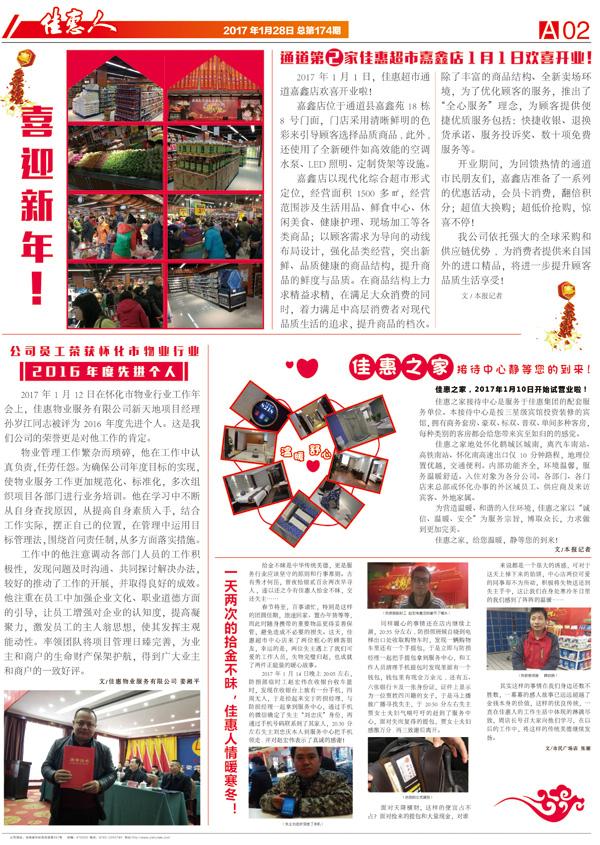 佳惠人报 174期 2 版