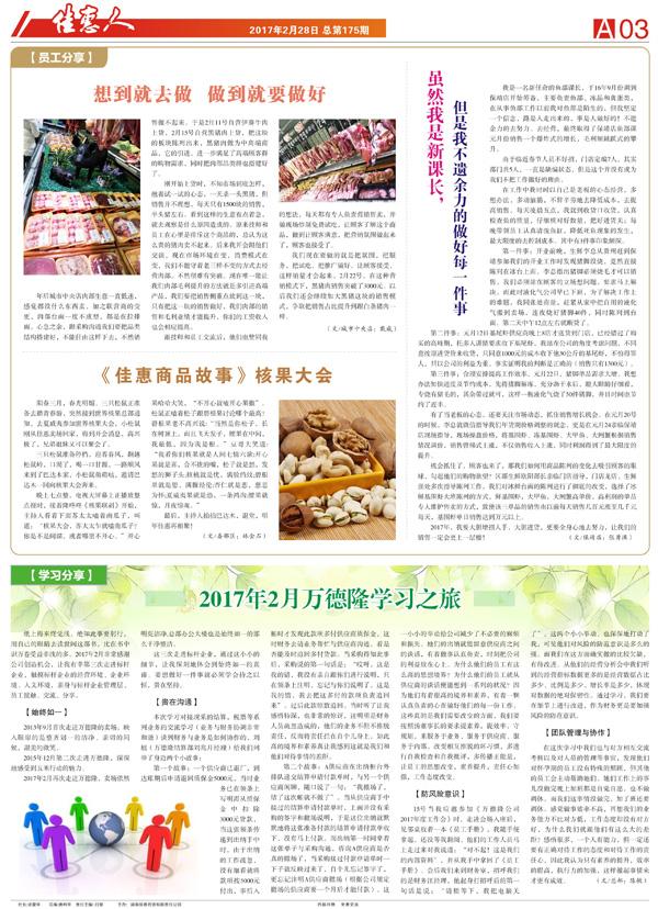 佳惠人报 175期 3 版