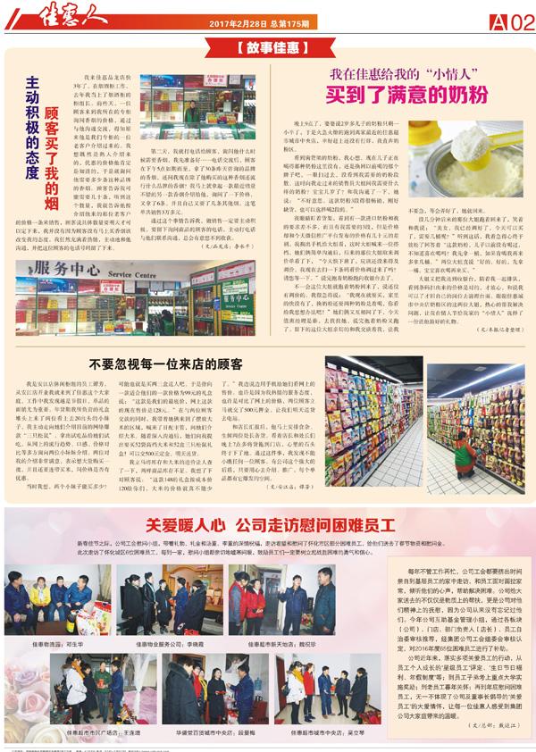 佳惠人报 175期 2 版