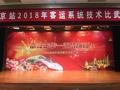 北京密云舞台背景搭建公司