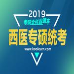 2019考研全科直通车VIP【西医专硕统考】