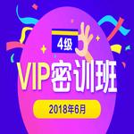 大学英语四级VIP密训班【2018年6月】-超前备考75折